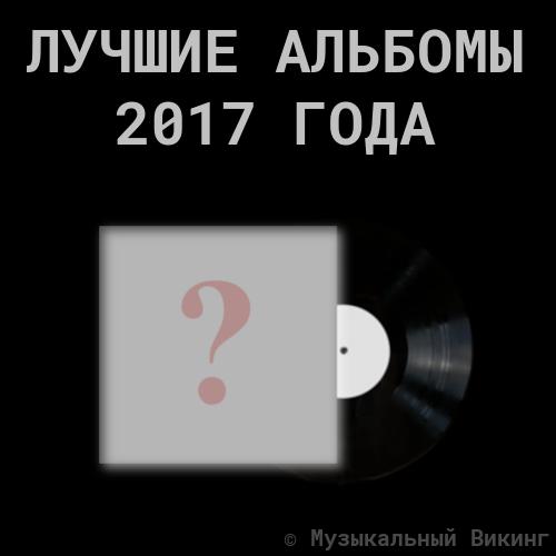 best albums 2017 лучшие альбомы