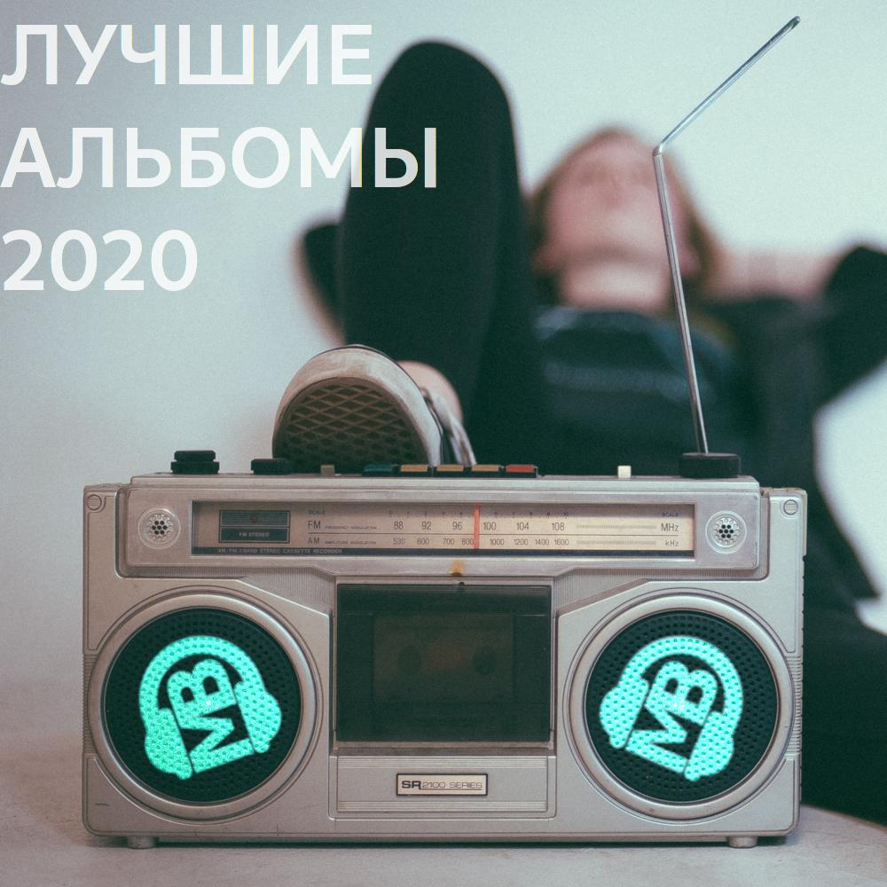 лучшие альбомы 2020 года слушать читать рецензии